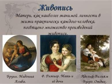 Матери, как наиболее значимой личности в жизни практически каждого человека, ...