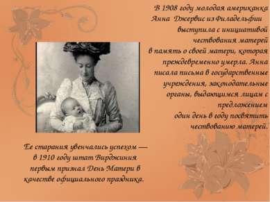 В 1908 году молодая американка Анна Джервис из Филадельфии выступила с инициа...
