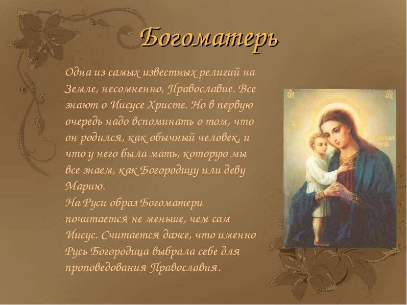 Одна из самых известных религий на Земле, несомненно, Православие. Все знают ...