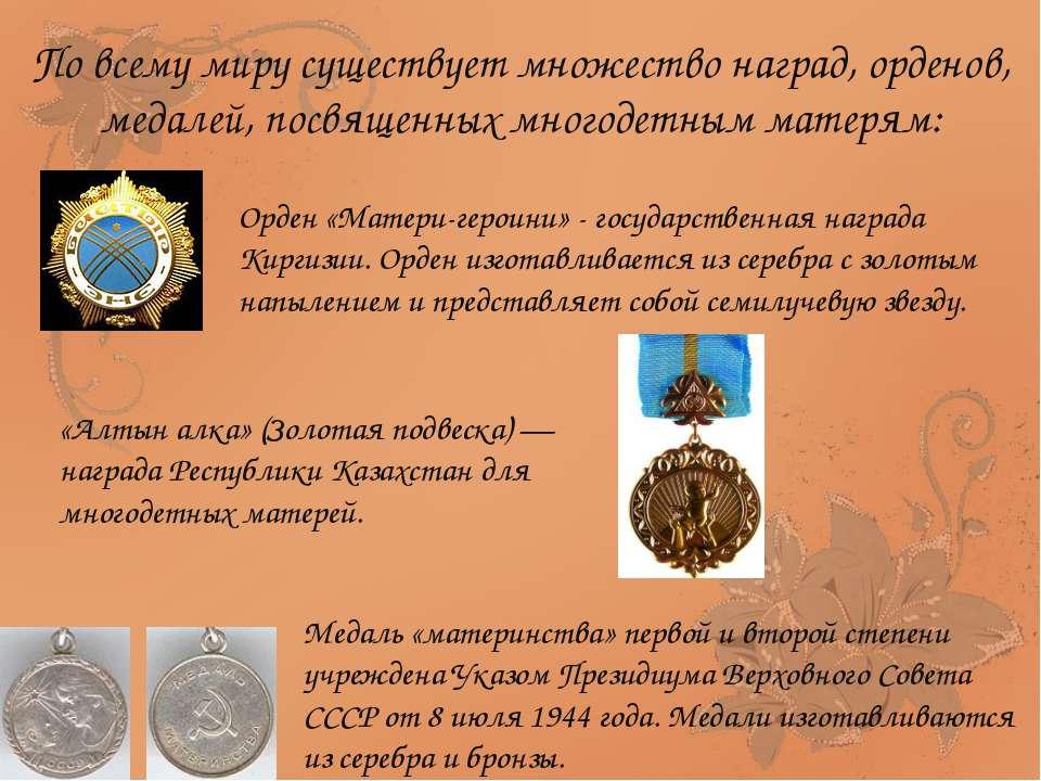 По всему миру существует множество наград, орденов, медалей, посвященных мног...