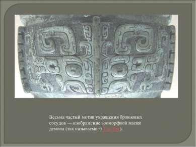 Весьма частый мотив украшения бронзовых сосудов — изображение зооморфной маск...