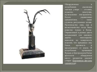 Обнаруженная в погребениях расписная лаковая утварь — столики, подносы, шкату...