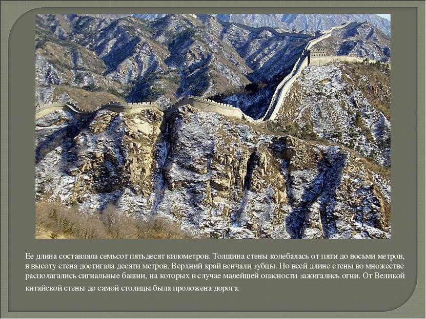 Ее длина составляла семьсот пятьдесят километров. Толщина стены колебалась от...