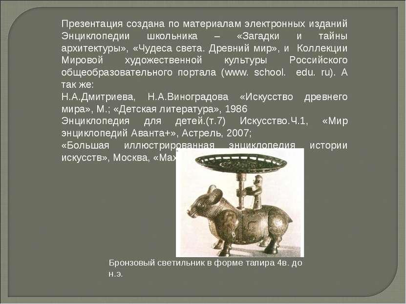 Презентация создана по материалам электронных изданий Энциклопедии школьника ...