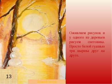 Оживляем рисунок и у одного из деревьев рисуем снеговика. Просто белой гуашью...