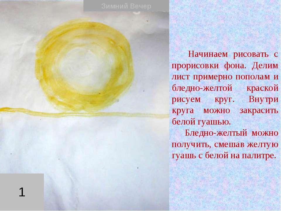 Начинаем рисовать с прорисовки фона. Делим лист примерно пополам и бледно-жел...