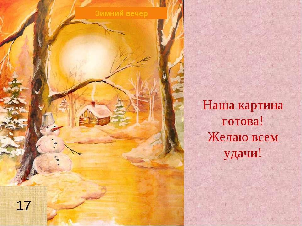 Наша картина готова! Желаю всем удачи! Зимний вечер 17