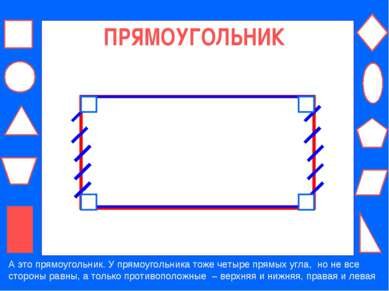 ПРЯМОУГОЛЬНИК А это прямоугольник. У прямоугольника тоже четыре прямых угла, ...
