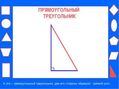 ПРЯМОУГОЛЬНЫЙ ТРЕУГОЛЬНИК А это – прямоугольный треугольник, две его стороны ...