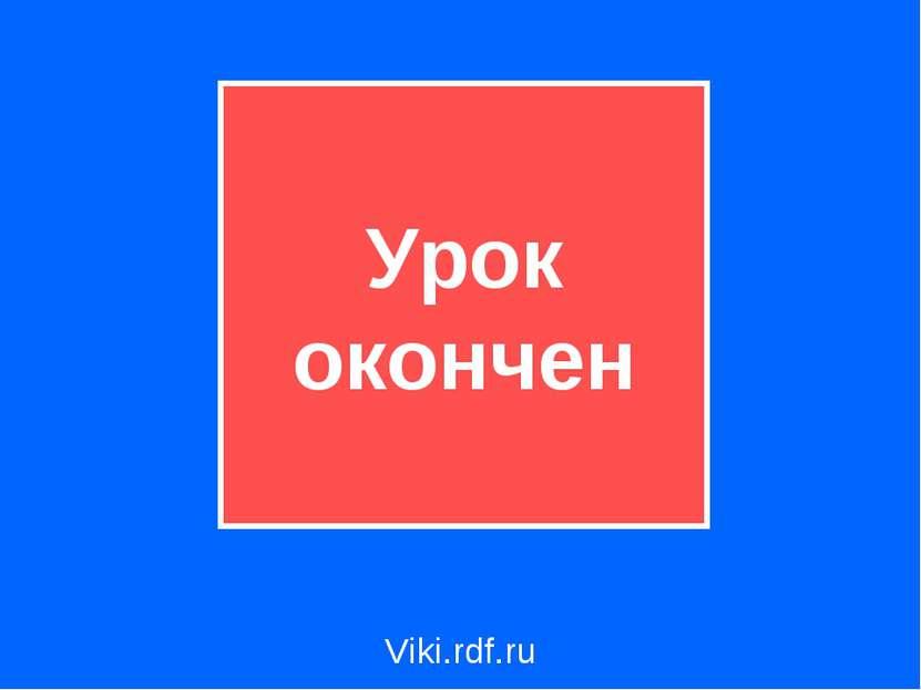 Урок окончен Viki.rdf.ru