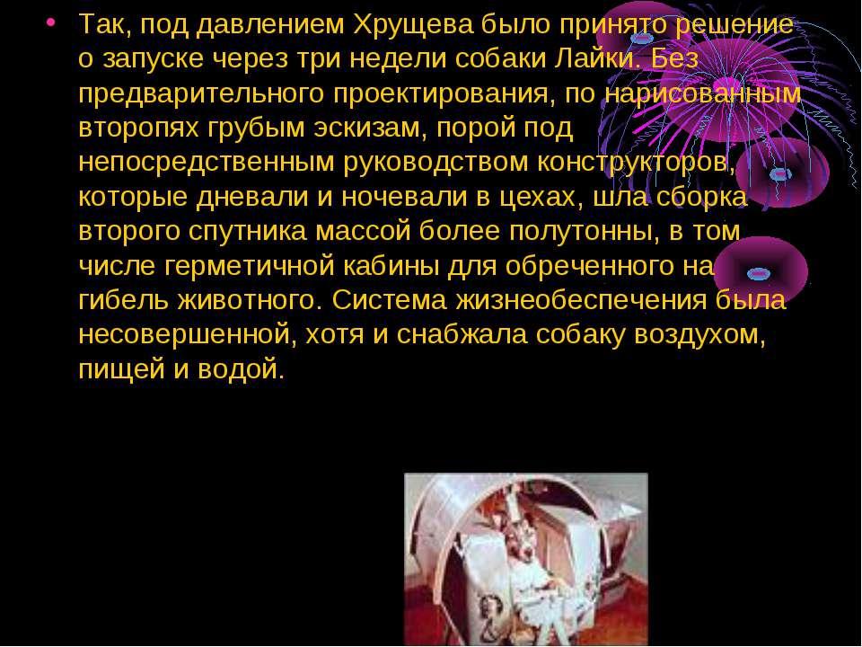 Так, под давлением Хрущева было принято решение о запуске через три недели со...