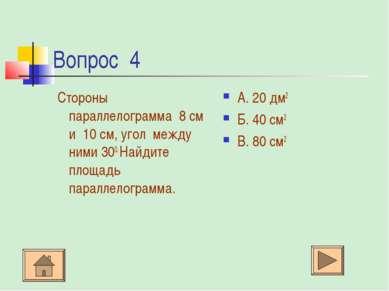Вопрос 4 Стороны параллелограмма 8 см и 10 см, угол между ними 300. Найдите п...