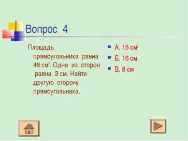 Вопрос 4 Площадь прямоугольника равна 48 см2. Одна из сторон равна 3 см. Найт...