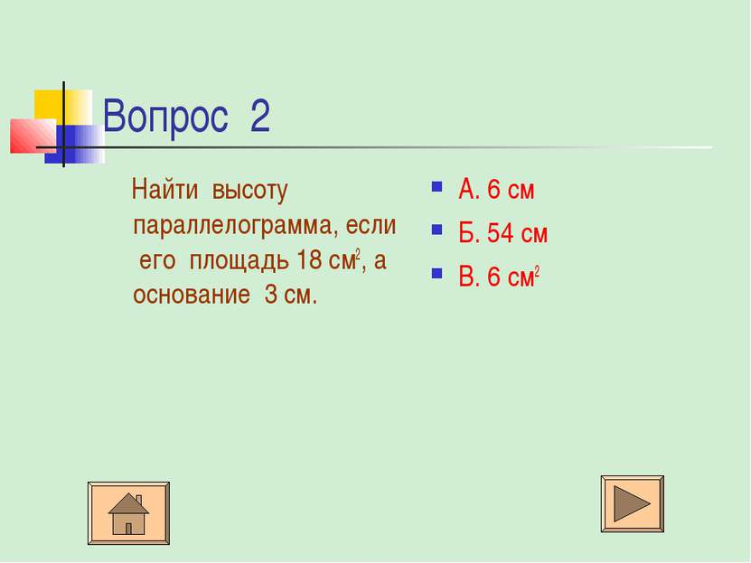 Вопрос 2 Найти высоту параллелограмма, если его площадь 18 см2, а основание 3...