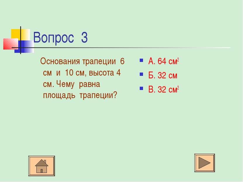 Вопрос 3 Основания трапеции 6 см и 10 см, высота 4 см. Чему равна площадь тра...