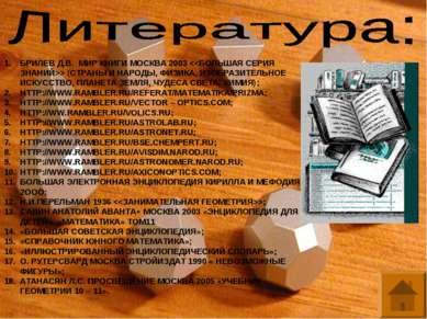 БРИЛЕВ Д.В. МИР КНИГИ МОСКВА 2003 (СТРАНЫ И НАРОДЫ, ФИЗИКА, ИЗОБРАЗИТЕЛЬНОЕ И...