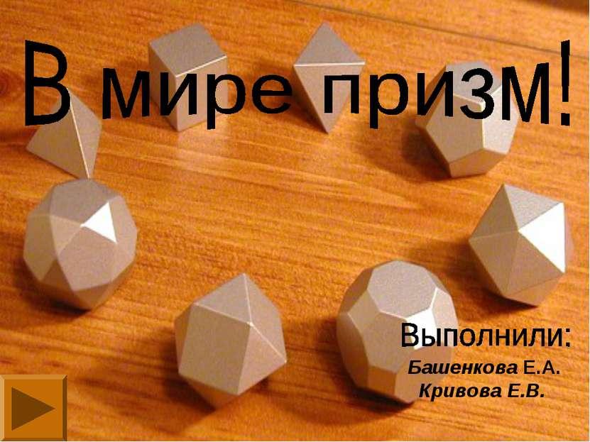 Башенкова Е.А. Кривова Е.В.