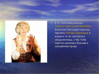 В. М. Леонтьева родилась 1 августа 1923 года в Петрограде. Валентине Леонтьев...
