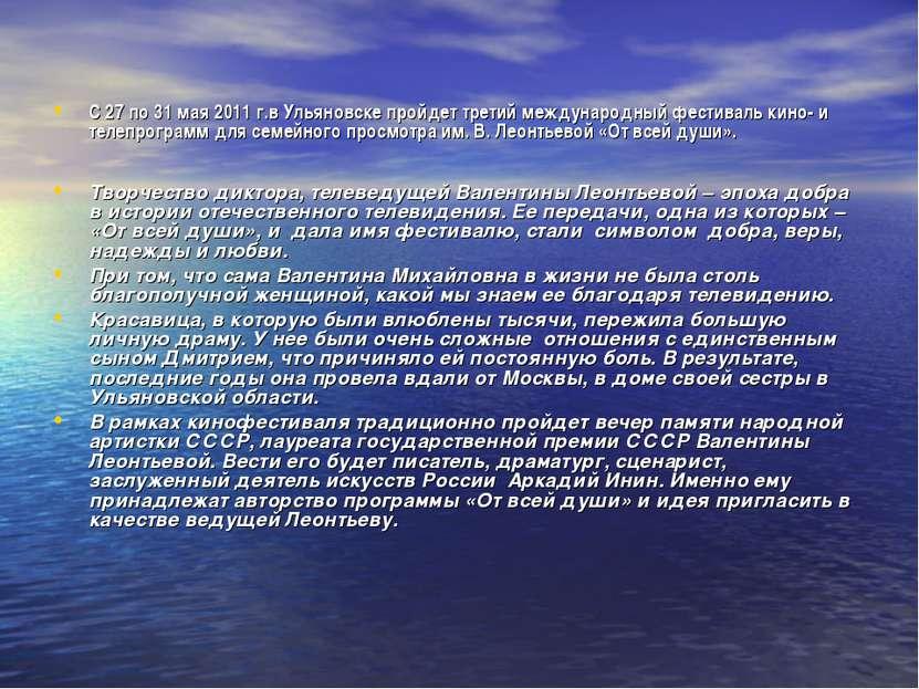 С 27 по 31 мая 2011 г.в Ульяновске пройдет третий международный фестиваль кин...