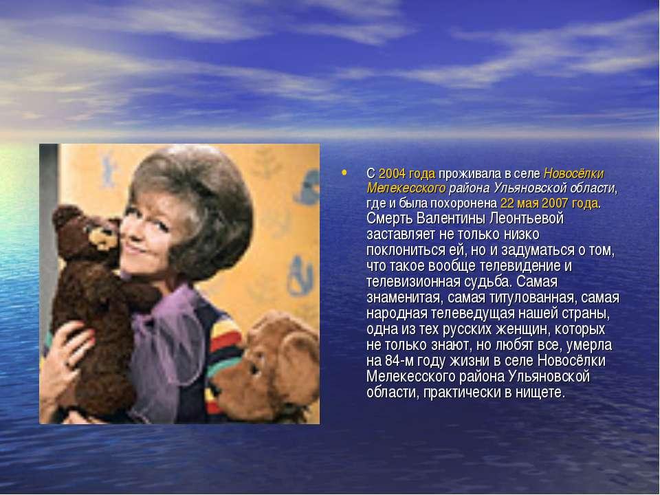 C 2004 года проживала в селе Новосёлки Мелекесского района Ульяновской област...