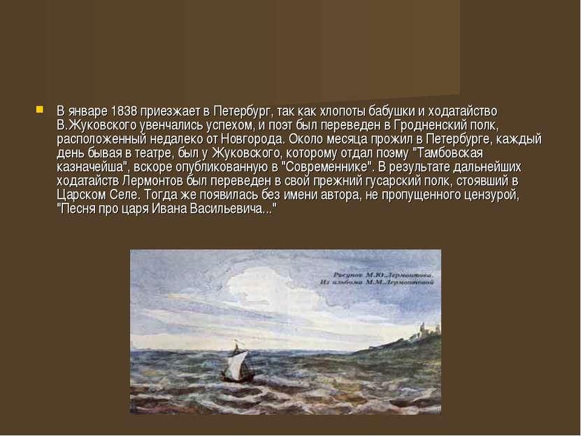 В январе 1838 приезжает в Петербург, так как хлопоты бабушки и ходатайство В....