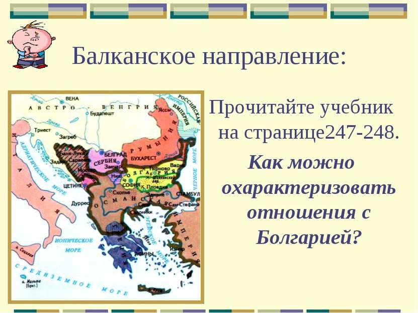 Балканское направление: Прочитайте учебник на странице247-248. Как можно охар...