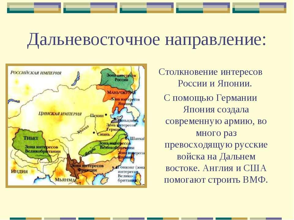 Дальневосточное направление: Столкновение интересов России и Японии. С помощь...