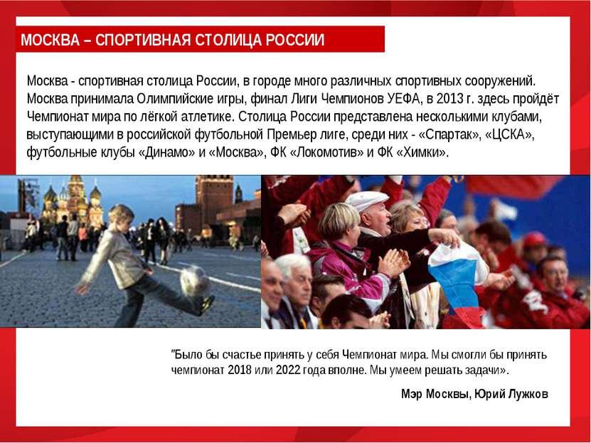 Москва - спортивная столица России, в городе много различных спортивных соору...