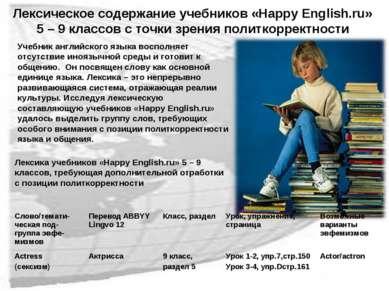 Лексическое содержание учебников «Happy English.ru» 5 – 9 классов с точки зре...