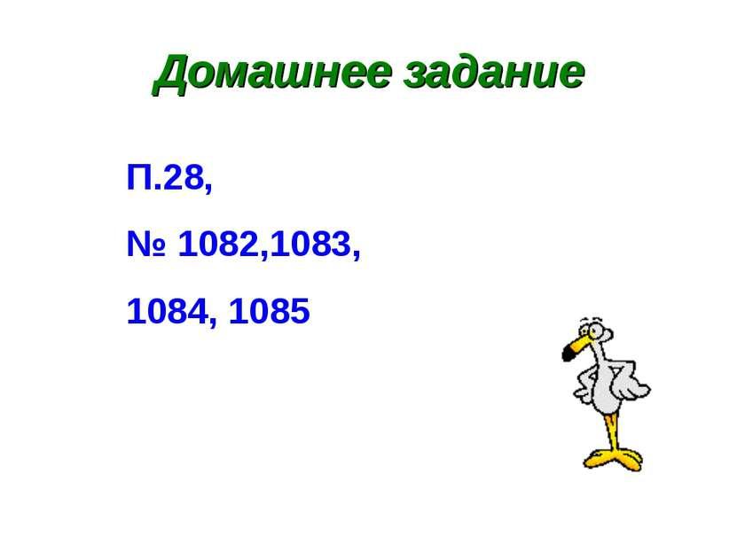 * Домашнее задание П.28, № 1082,1083, 1084, 1085