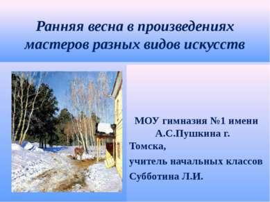 Ранняя весна в произведениях мастеров разных видов искусств МОУ гимназия №1 и...