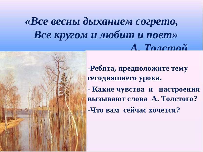 «Все весны дыханием согрето, Все кругом и любит и поет» А. Толстой -Ребята, п...