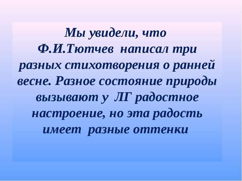 Мы увидели, что Ф.И.Тютчев написал три разных стихотворения о ранней весне. Р...