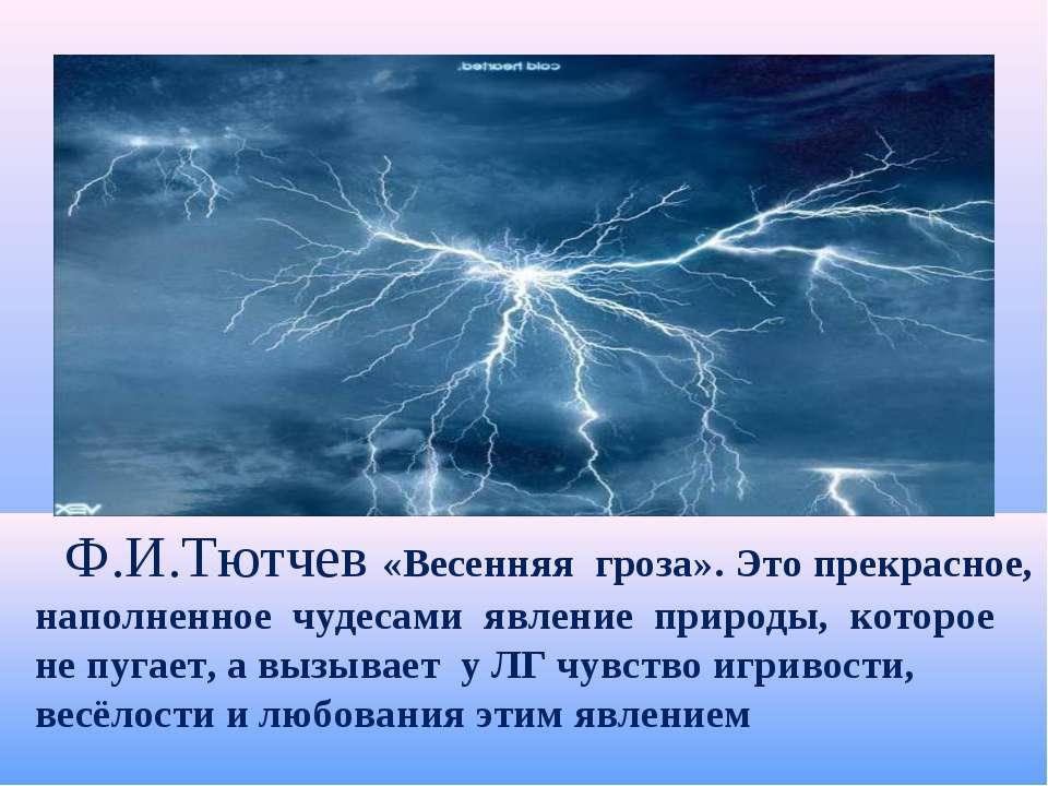 Ф.И.Тютчев «Весенняя гроза». Это прекрасное, наполненное чудесами явление при...