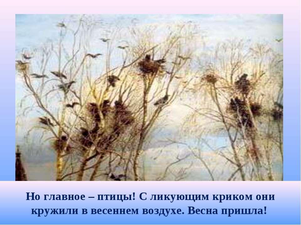 Но главное – птицы! С ликующим криком они кружили в весеннем воздухе. Весна п...