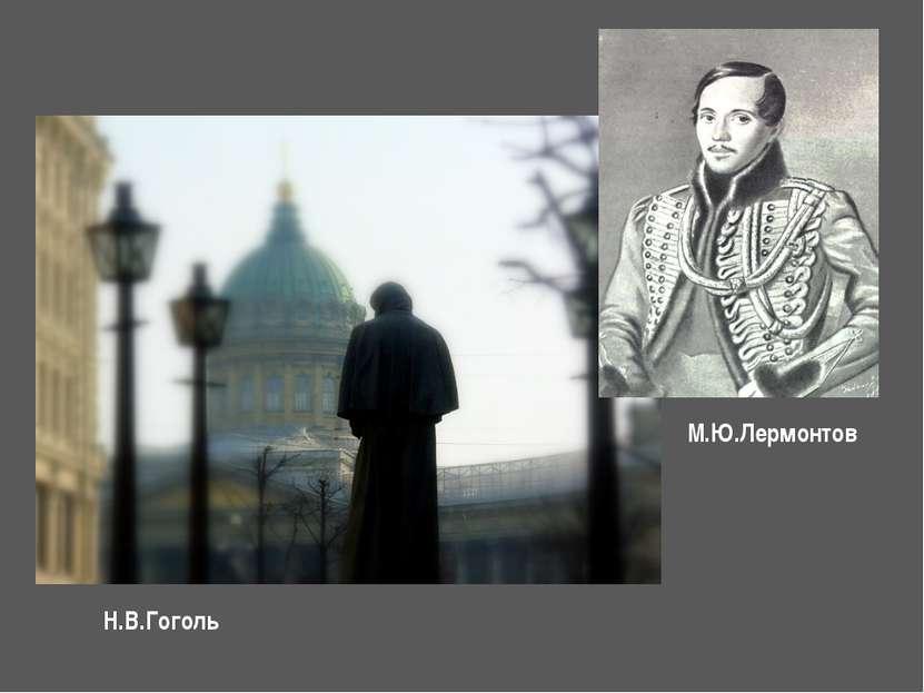 Н.В.Гоголь М.Ю.Лермонтов