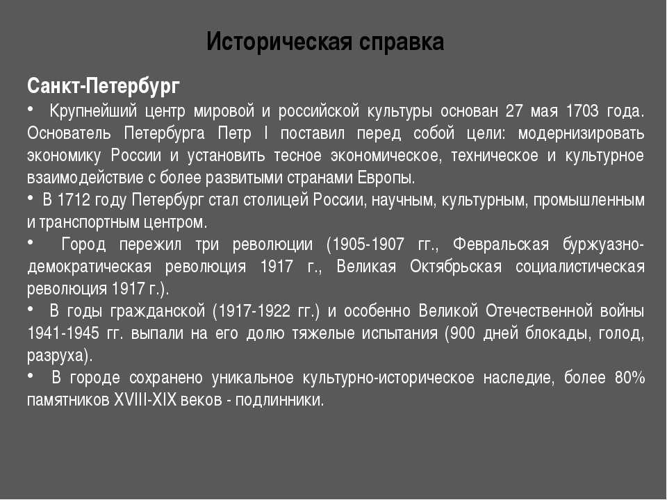 Историческая справка Санкт-Петербург Крупнейший центр мировой и российской ку...