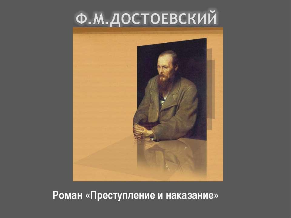 Роман «Преступление и наказание»