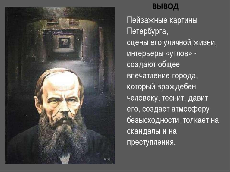 Пейзажные картины Петербурга, сцены его уличной жизни, интерьеры «углов» - со...