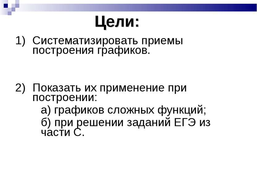 Цели: 1) Систематизировать приемы построения графиков. 2) Показать их примене...