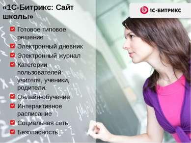 Готовое типовое решение Электронный дневник Электронный журнал Категории поль...