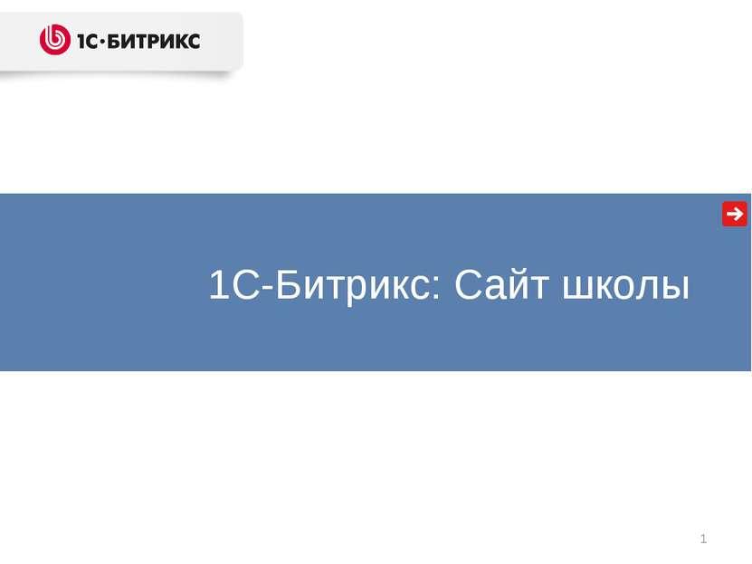 * Тиражные решения и готовые интернет-магазины на платформе «1С-Битрикс» 1С-Б...