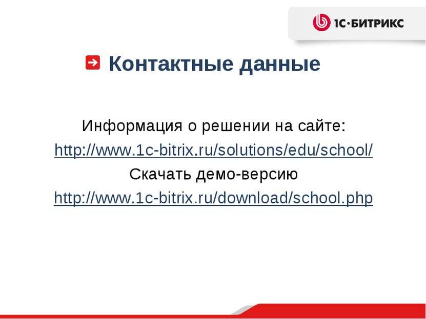 Контактные данные Информация о решении на сайте: http://www.1c-bitrix.ru/solu...