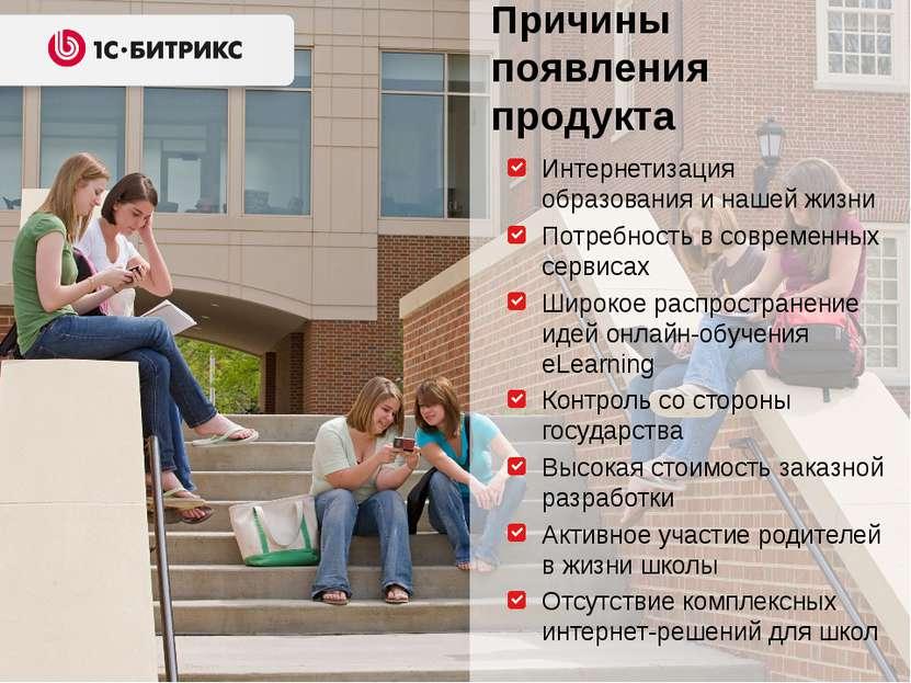 Интернетизация образования и нашей жизни Потребность в современных сервисах Ш...
