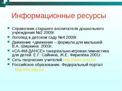 Информационные ресурсы Справочник старшего воспитателя дошкольного учреждения...