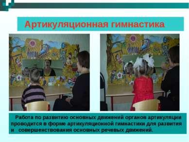 Артикуляционная гимнастика Работа по развитию основных движений органов артик...
