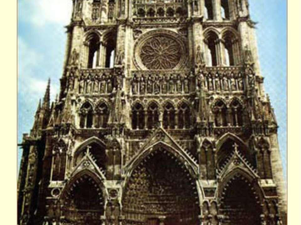 Собор в Амьене. Западный фасад. XII в.
