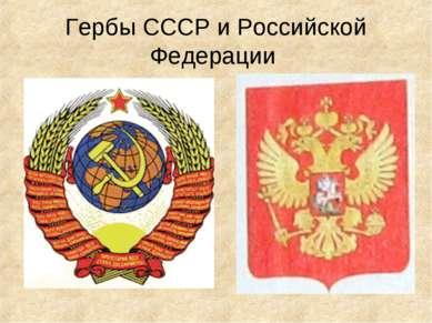 Гербы СССР и Российской Федерации