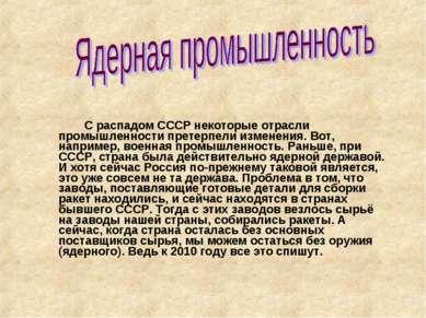 С распадом СССР некоторые отрасли промышленности претерпели изменения. Вот, н...