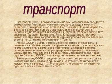 С распадом СССР и образованием новых, независимых государств возможности Росс...